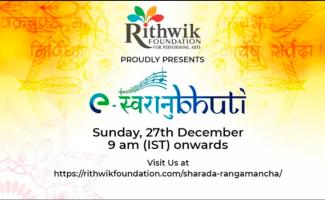 e-Swaranubhuti-December-2020.png